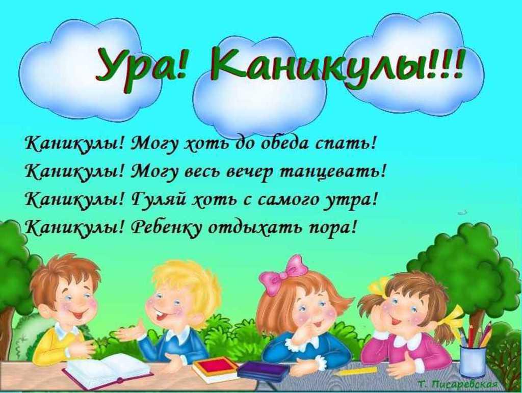 Поздравления с началом летних каникул 1 класс